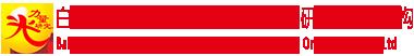 白世音光力量科技研究院   白世音研究与发展机构